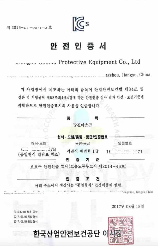 防护口罩KC Certificate 样本