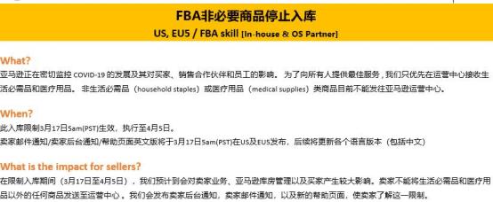 FBA公告