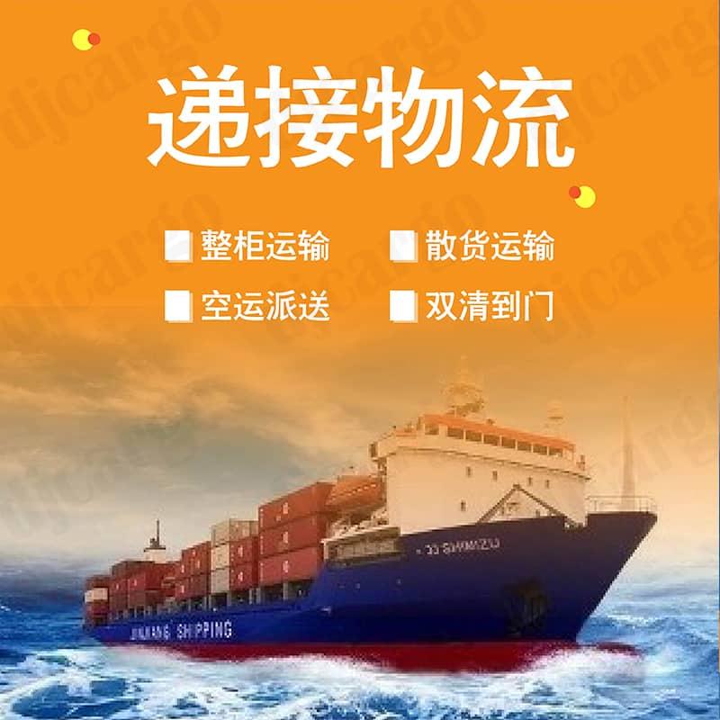中国到澳洲海运