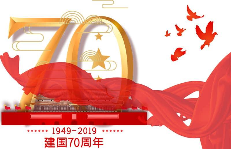 2019年国庆节
