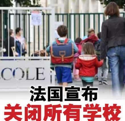 法国学校停课