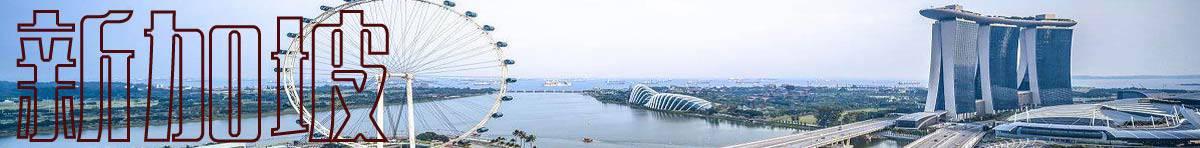新加坡海运