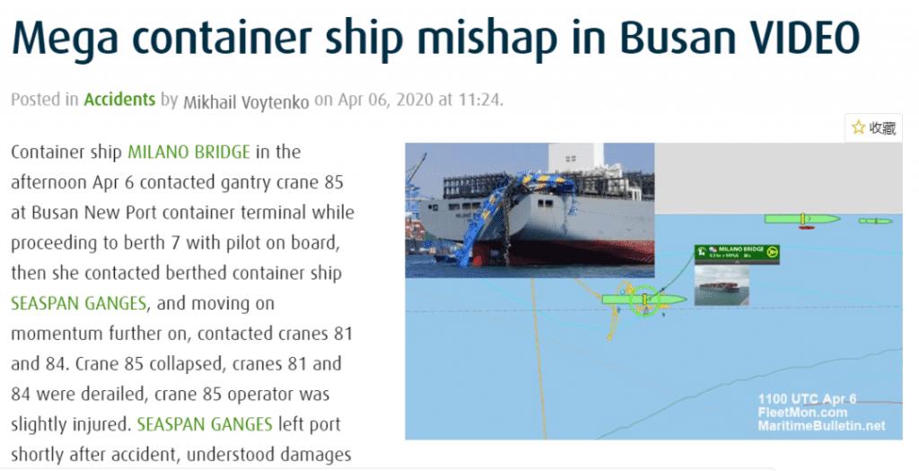 集装箱船撞击釜山港码头